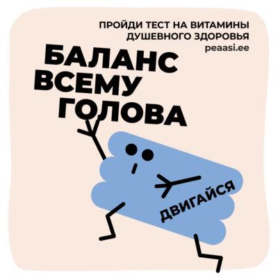 Peaasi_Tasakaal_SOME_LIIGU_RU
