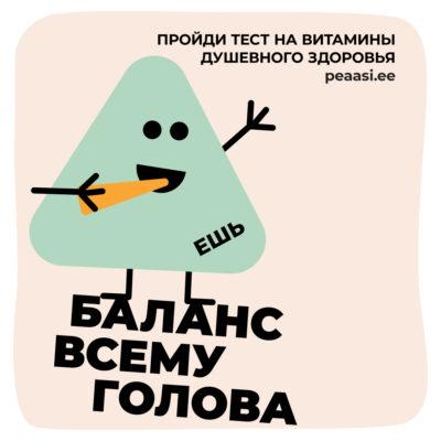 Peaasi_Tasakaal_SOME_SOO_RU